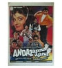 Paper 30 x 40 Inch Andaz Apna Apna Vintage Unframed Bollywood Poster by Indian Hippy