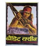 Paper 30 x 40 Inch Bandit Queen Vintage Unframed Bollywood Poster by Indian Hippy