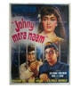 Paper 30 x 40 Inch Johny Mera Naam Vintage Original Unframed Bollywood Poster by Indian Hippy